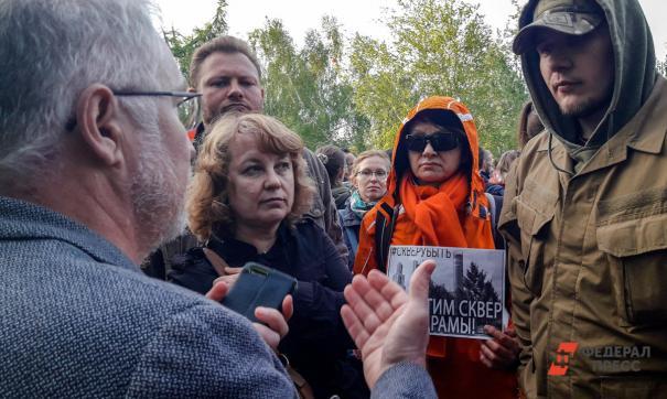 Протест из сквера пытаются перенести на другие площадки