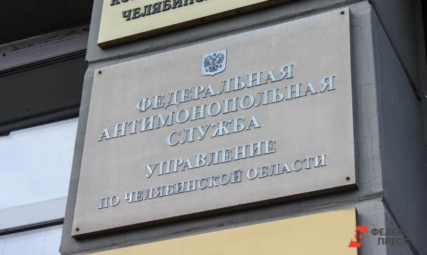 В Челябинске ФАС проводит неделю конкуренции