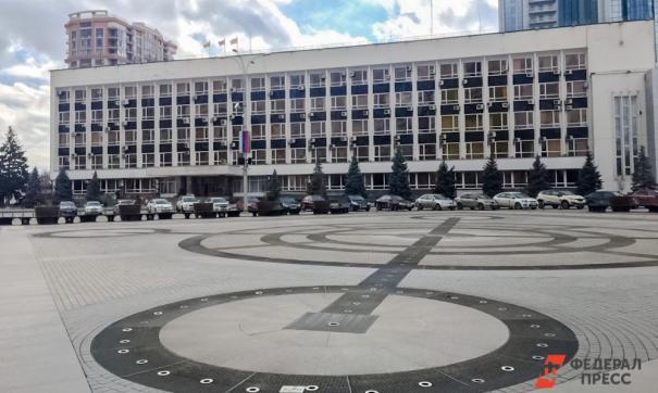 Администрация Краснодара