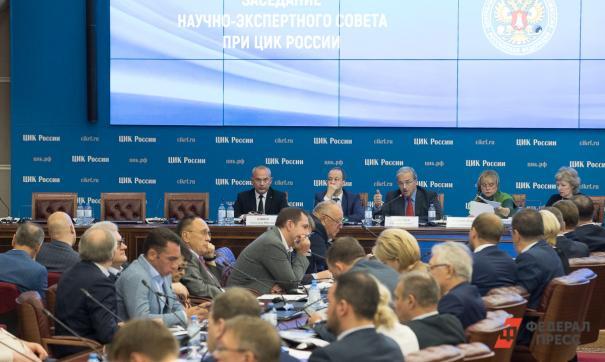 Эксперты обсудили итоги прошедшего единого дня голосования и поправки в выборное законодательство