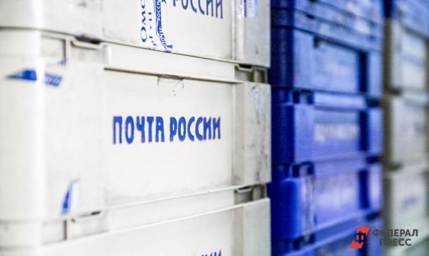 Петербургская «Почта России» приостановила работу