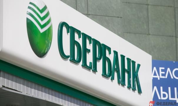 Сотрудник Сбербанка продал данные клиентов преступникам