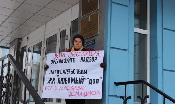 Пикет дольщиков в Сургуте