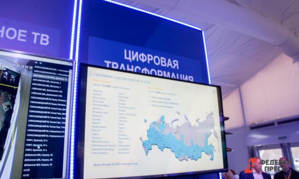 Минстрою предложили проработать проект по цифровизации регионов