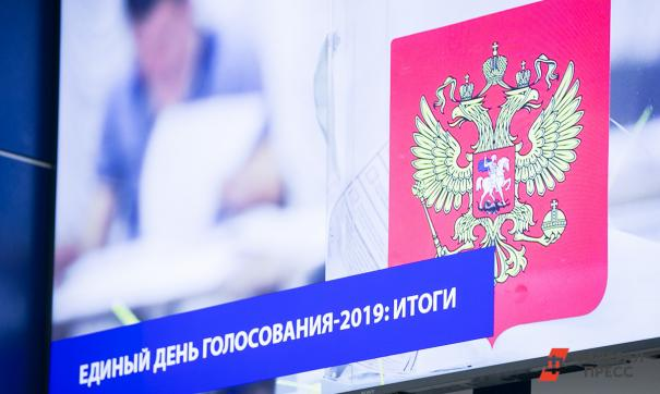 ВЦИОМ узнал, что россияне думают о выборах 8 сентября