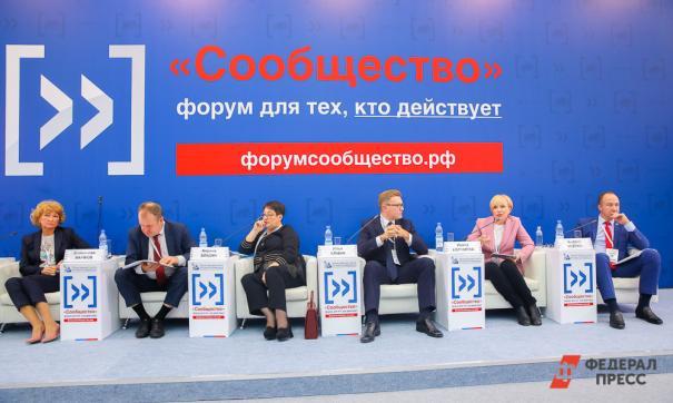 Форум «Сообщество» в Белгороде будет посвящен проблемам доступности жилья