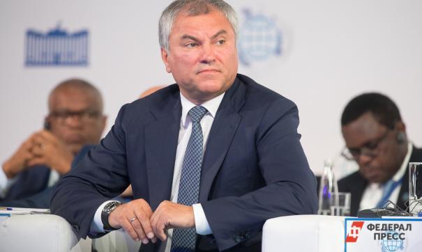 Володин рассказал представителю Венесуэлы о попытках США ослабить Россию
