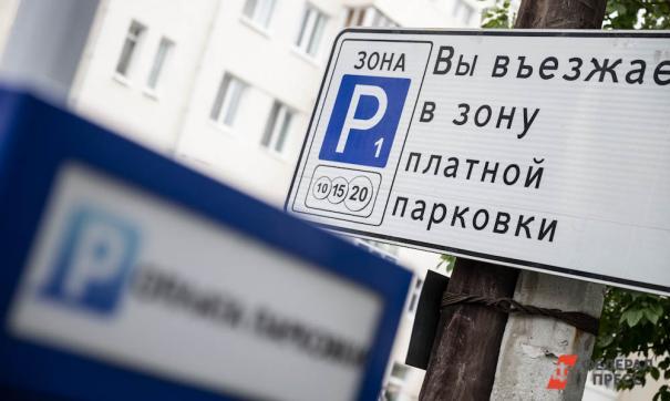 В Госдуму внесен законопроект о запрете платных парковок у социальных объектов