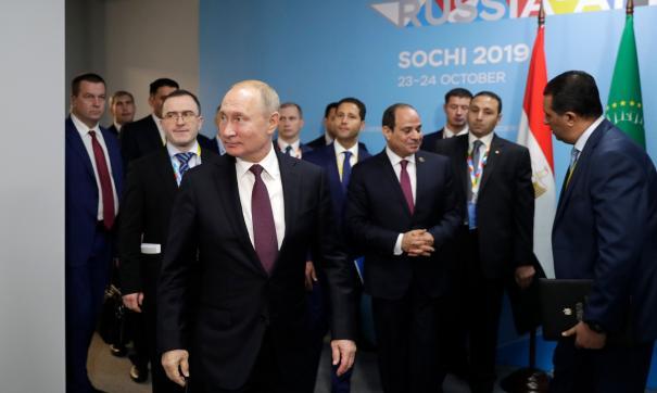 Форум Россия – Африка