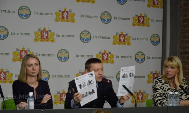 Свердловские полицейские рассказали, как не стать жертвой мошенников