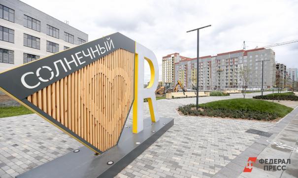 Екатеринбург строит самые крупные в Европе районы