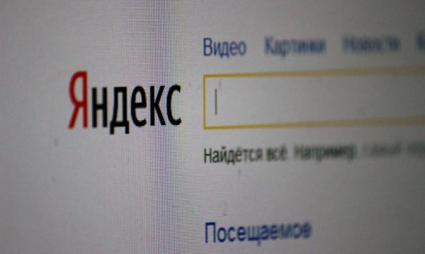 ФАС выдала «Яндексу» предписание за рекламу букмекеров
