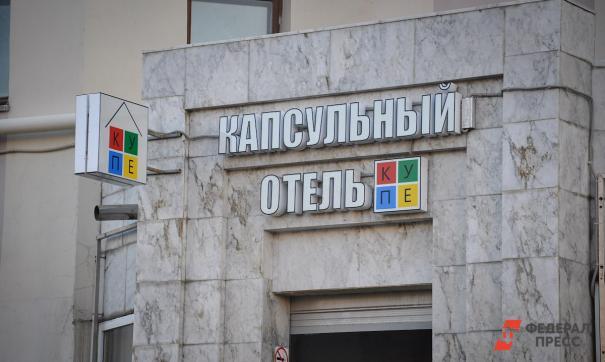 Столичные власти разъяснили условия перевода хостелов в нежилые помещения