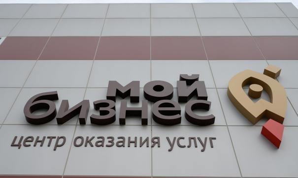 На Сахалине открылся центр поддержки предпринимателей «Мой бизнес»