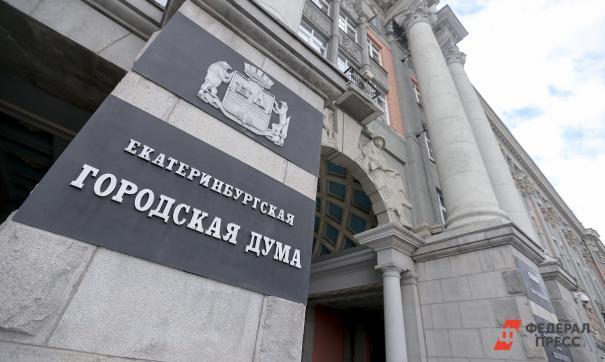 Екатеринбургские депутаты недовольны работой своего пресс-секретаря