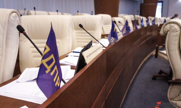 ЛДПР должна назначить нового федерального куратора для свердловского отделения