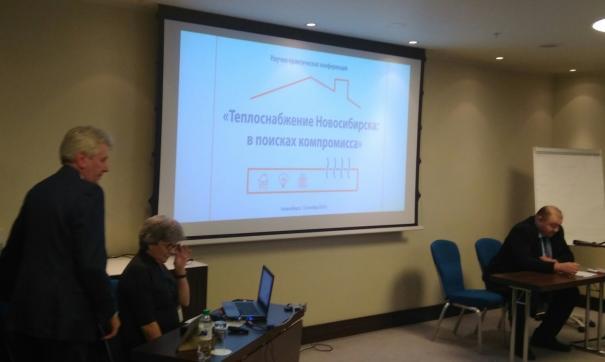 Эксперты попытались выстроить диалог на конференции по проблемам тепслоснабжения Новосибирска