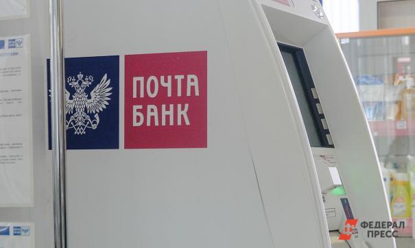 Почта Банк занял первое место по притоку средств физлиц по итогам сентября