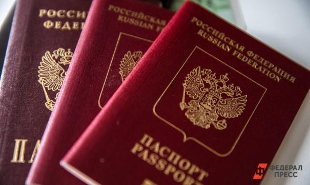 паспорта граждан
