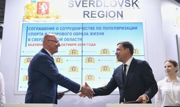 Правительство Свердловской области начало сотрудничество с «Газпром-медиа» в сфере спорта