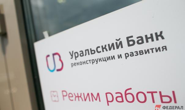 Уральский банк реконструкции и развития пытаются обанкротить