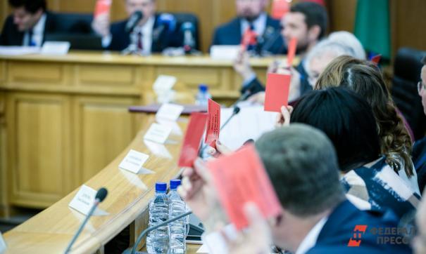 Депутатов Свердловской области спасли от лишения мандатов