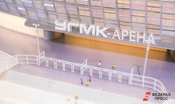Два памятника Екатеринбурга войдут в уставной капитал АО «Ледовая арена». Объект строит УГМК