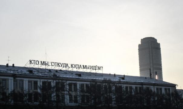 Глава Екатеринбурга обещал сохранить слоган на Приборостроительном заводе