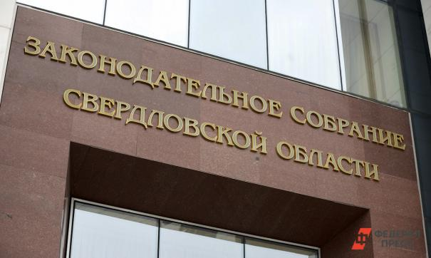 Депутаты свердловского заксобрания прекратили полномочия умершего коллеги