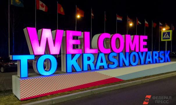 Въезд в Красноярск