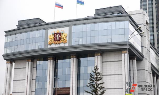 Заксобрание Свердловской области