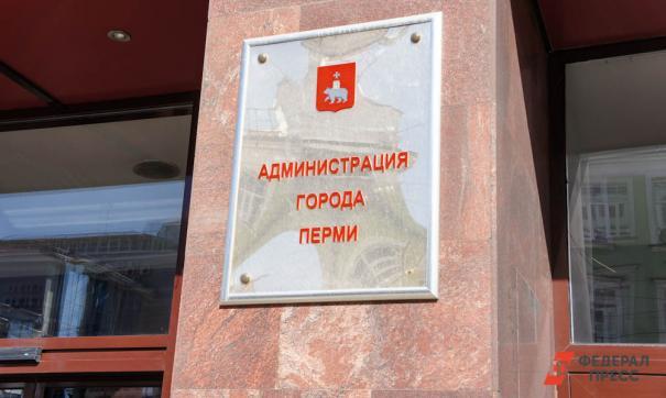 Ежеквартально дается оценка всем подразделениям администрации Перми
