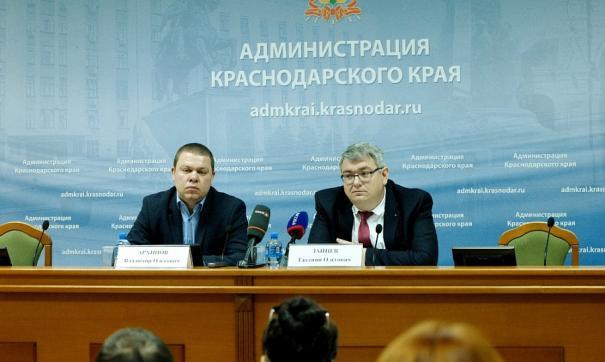 Правительство Краснодарского края