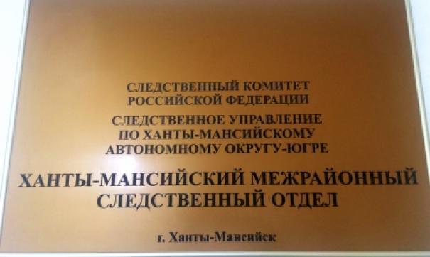 Следственный комитет Югра