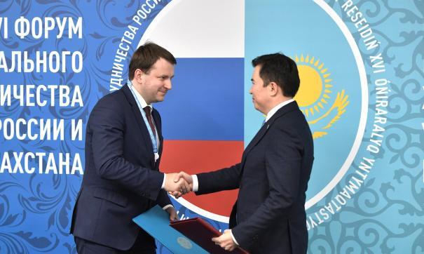 Российско-казахстанский форум собрал более 1,6 тысячи участников