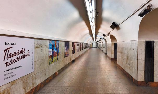 Московскую подземку украсили произведениями с выставки «Память поколений»