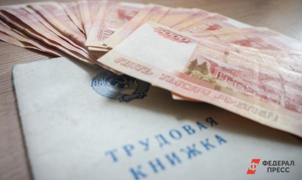 Зарплата без долгов