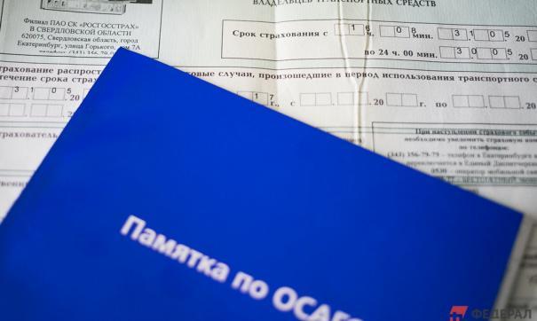 В Госавтоинспекции разъяснили новые правила проверки полисов ОСАГО