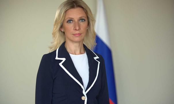 Захарова поведала об ошибках, за которые извинялся МИД