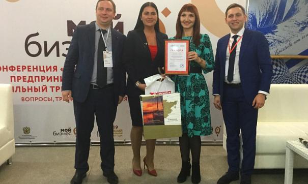 В Приморье прошла конференция по социальному предпринимательству