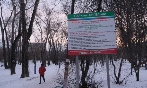 Екатеринбуржцам предложили выбрать территории для благоустройства