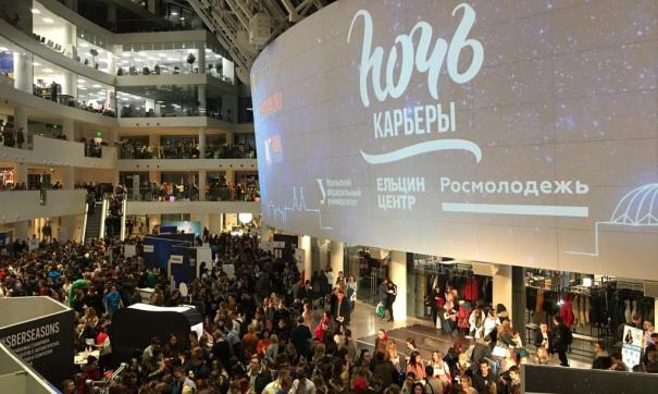 В Ельцин Центре проходит «Ночь карьеры»