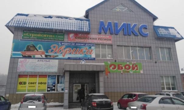 Торговый центр «Микс»