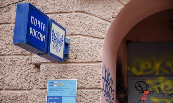 «Почта России» попросила выделить ей 40 миллиардов рублей