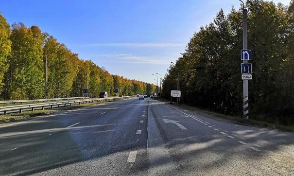 Жители Тюменской области проголосовали за объекты дорожных работ