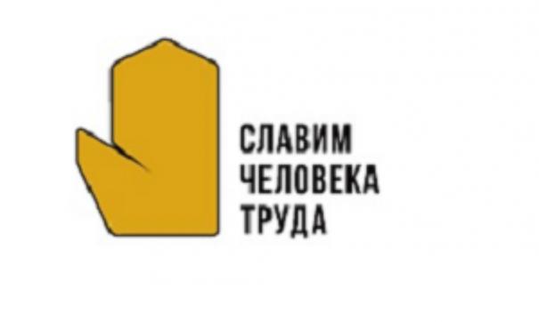Тюменский губернатор наградил победителей конкурса профессионального мастерства