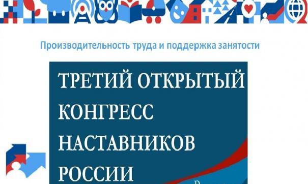 В Тюмени собрались наставники со всей России