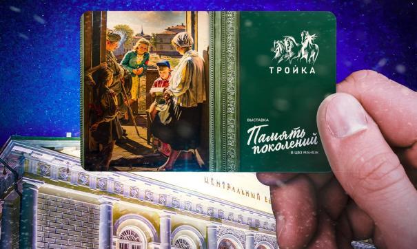 Проездные карты с новым дизайном появились в московском метро