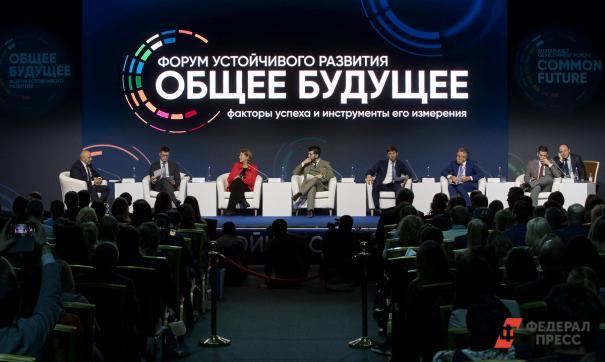 В Москве прошел форум, посвященный целям устойчивого развития.