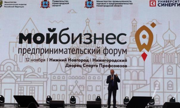 форум Мой бизнес в Нижнем Новгороде